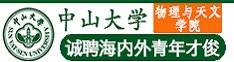 中山大学物理与天文学院广纳贤才招聘启事