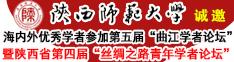 """陕西师范大学诚邀海内外优秀学者参加第五届""""曲江学者论坛"""""""