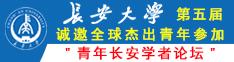 """长安大学诚邀全球杰出青年参加第五届""""青年长安学者论坛"""""""