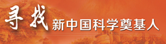 寻找新中国科学奠基人